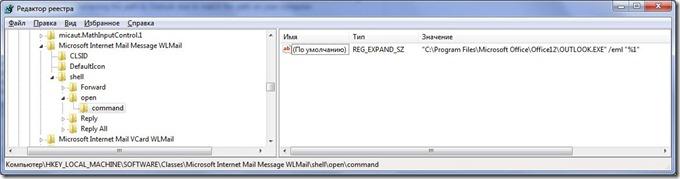 open eml in outlook 2007 3 thumb1 Как открыть файл .eml в MS Outlook 2007