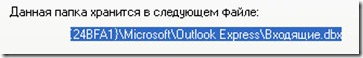 outlookexpress2 thumb Где лежат письма Outlook Express?