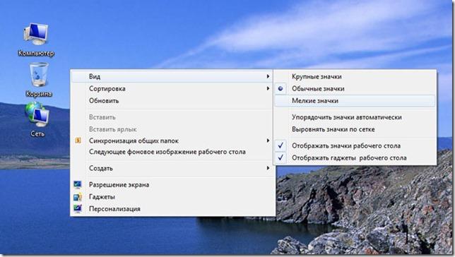 size icon desktop win7 2 thumb Размер значков на рабочем столе в Windows 7