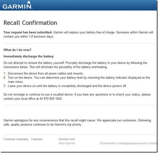 garmincom2 thumb Garmin отзывает 1,25 млн GPS навигаторов. И мой в том числе! + Ответ из Навиком(Garmin)