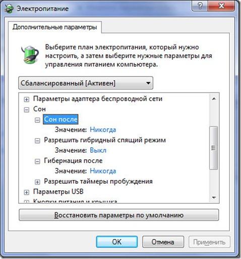 hiberfil4 thumb Что за файл Hiberfil.sys находится в корне диска C: