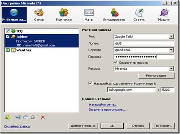 miranda thumb jabber клиент через ISA сервер