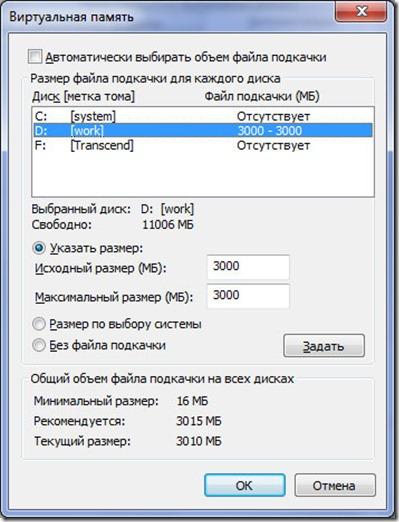pagefile2 thumb Как перенести файл подкачки на другой диск в Windows 7