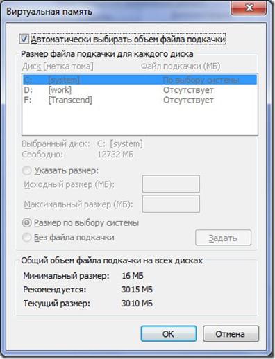 pagefile thumb Как перенести файл подкачки на другой диск в Windows 7