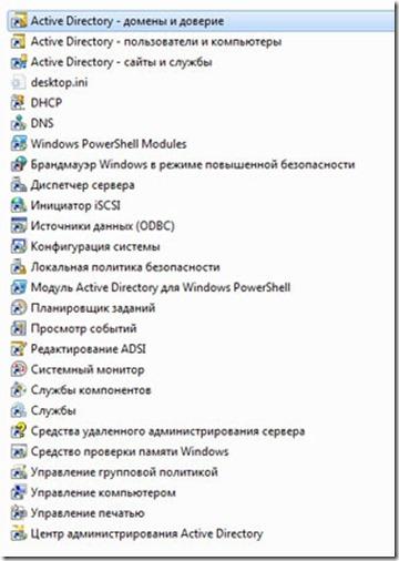 rsat4 thumb Администрирование домена из под Windows 7
