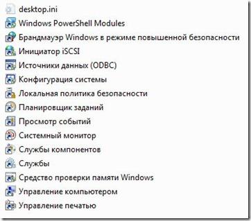 rsat5 thumb Администрирование домена из под Windows 7