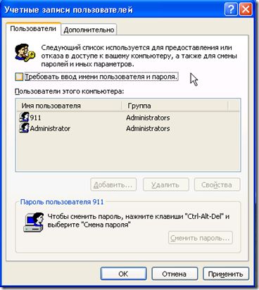 controluserpasswords2 thumb Автологин в Windows XP