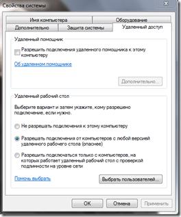 enable rdp thumb Как сделать из Windows 7 терминальный сервер?