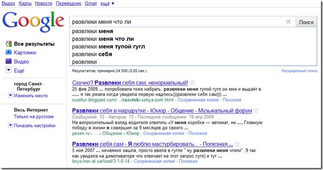 google thumb1 Развлеки меня что ли Google