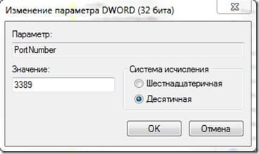rdp change thumb Как изменить порт RDP в Windows