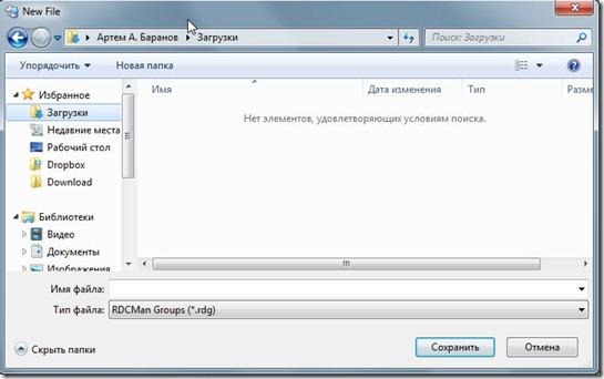 rdpmangroups1 thumb Remote Desktop Connection Manager   управлением множеством RDP соединений