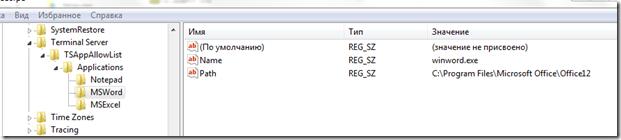 regedit reoteapp2 thumb Настройка TS RemoteApp в Windows 7
