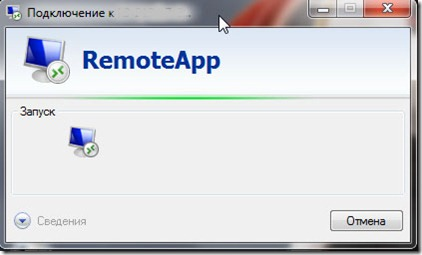 remoteapp connect thumb Настройка TS RemoteApp в Windows 7