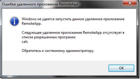 remoteapp error thumb Настройка TS RemoteApp в Windows 7