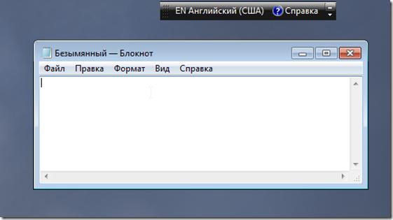 remoteapp notepad thumb Настройка TS RemoteApp в Windows 7