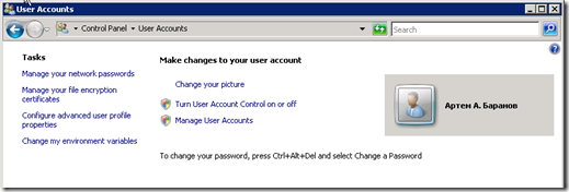 uac disable3 thumb Как отключить UAC в Windows Server 2008