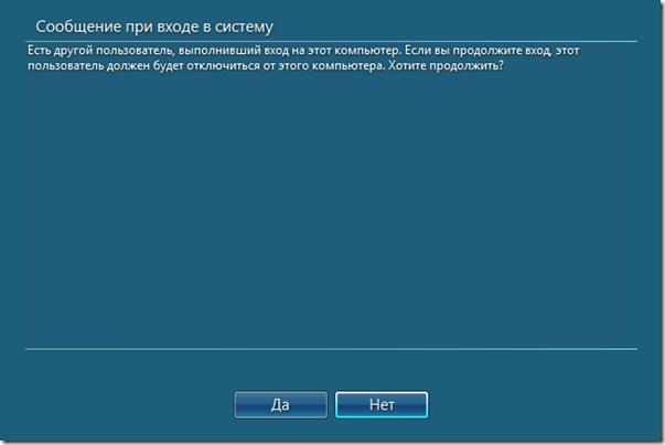 win7 rdp1 thumb Как сделать из Windows 7 терминальный сервер?