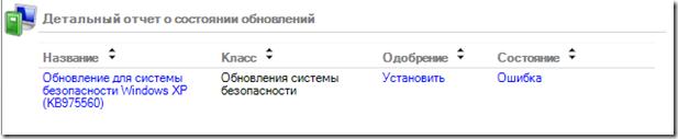 wsus error1 thumb WSUS: Ошибка установки: не удается установить следующее обновление из за ошибки 0x80070003