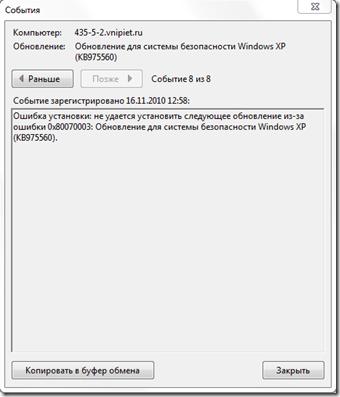wsus error2 thumb WSUS: Ошибка установки: не удается установить следующее обновление из за ошибки 0x80070003