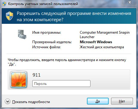 Как сделать свою учетную запись администратора в windows xp