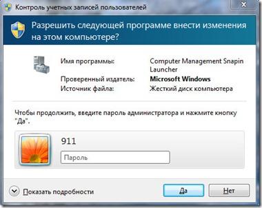 """UAC thumb Как отключить затемнение экрана при запросе пароля UAC   """"Контроль учетных записей"""""""