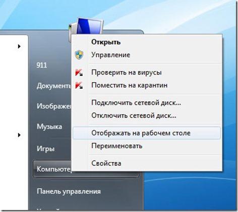 desktop3 thumb Значок Мой компьютер на рабочем столе Windows 7 Home Basic