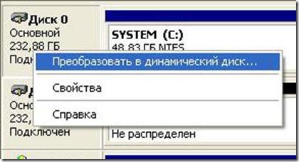 raid3 thumb Программное зеркало RAID 1 в Windows XP