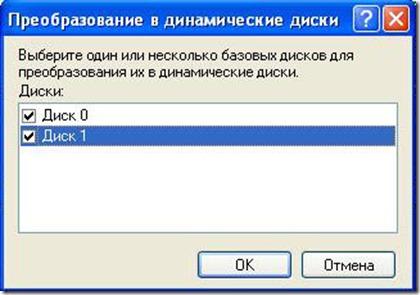 raid4 thumb Программное зеркало RAID 1 в Windows XP