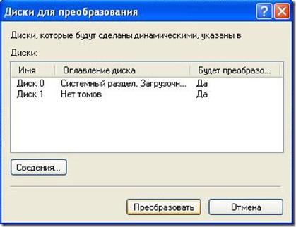 raid5 thumb Программное зеркало RAID 1 в Windows XP