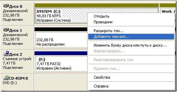 raid7 thumb Программное зеркало RAID 1 в Windows XP