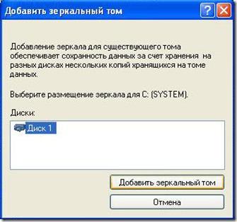 raid8 thumb Программное зеркало RAID 1 в Windows XP
