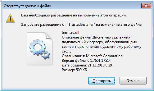TrustedInstaller11 Как изменять системные файлы Windows 7   TrustedInstaller