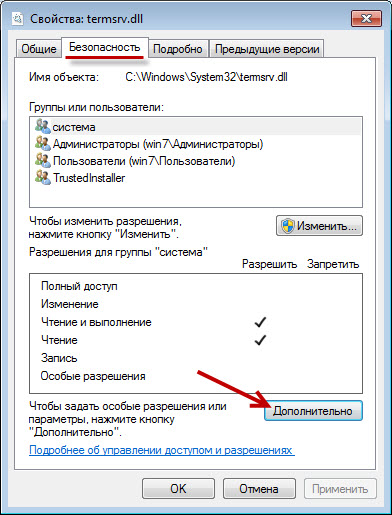 TrustedInstaller21 Как изменять системные файлы Windows 7   TrustedInstaller