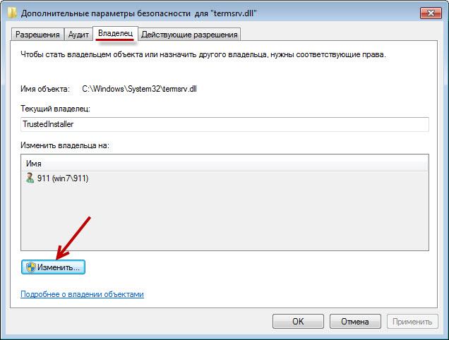 TrustedInstaller31 Как изменять системные файлы Windows 7   TrustedInstaller
