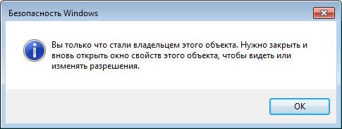 TrustedInstaller51 Как изменять системные файлы Windows 7   TrustedInstaller