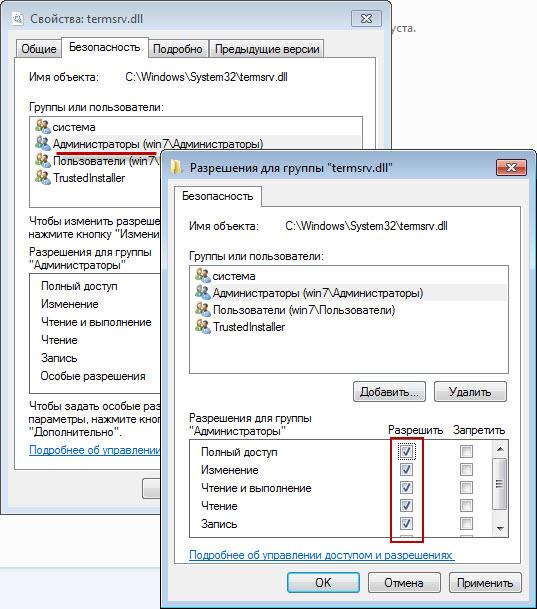 TrustedInstaller61 Как изменять системные файлы Windows 7   TrustedInstaller