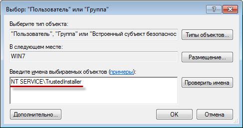 TrustedInstaller81 Как изменять системные файлы Windows 7   TrustedInstaller