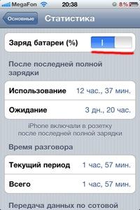 iphone battery2 Индикатор заряда батареи в процентах на iPhone 4
