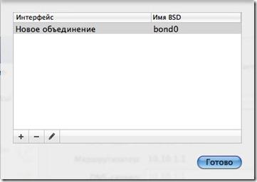 macos bond0 1 thumb Перестал работать Ethernet на MacBookPro