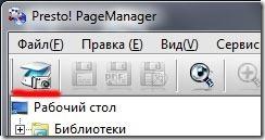 preso pagemanager2 thumb Сетевое сканирование с МФУ Ricoh SP3410SF в Windows 7