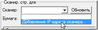 preso pagemanager3 thumb Сетевое сканирование с МФУ Ricoh SP3410SF в Windows 7