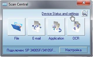Как сделать сканер сетевым windows 7