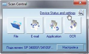 scancentral thumb Сетевое сканирование с МФУ Ricoh SP3410SF в Windows 7