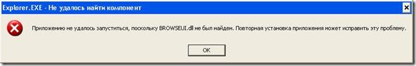 BROWSEUI.dll thumb Приложению не удалось запуститься, поскольку BROWSEUI.DLL не был найден