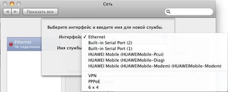 e156g mac 3 thumb Драйвер 3G модема Huawei E156G для Mac OS