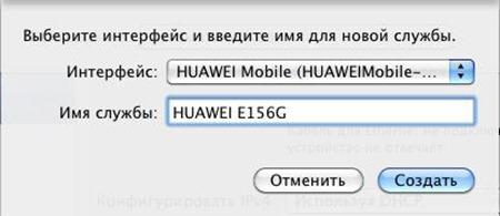 e156g mac 4 thumb Драйвер 3G модема Huawei E156G для Mac OS