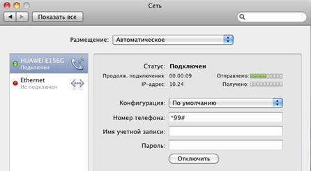 e156g mac 7 thumb Драйвер 3G модема Huawei E156G для Mac OS