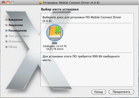 e156g mac thumb Драйвер 3G модема Huawei E156G для Mac OS