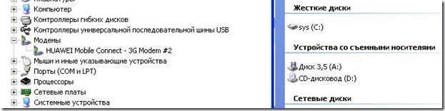explorer huawei 3 thumb Отключить автозапуск CD ROM и картридера на 3G модеме Huawei E156G