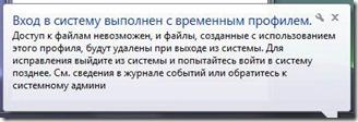 profile win7 thumb Вход в систему выполнен с временным профилем в Windows 7